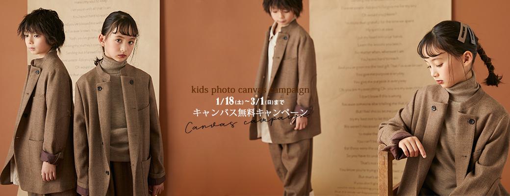 kids photo canvas campaign