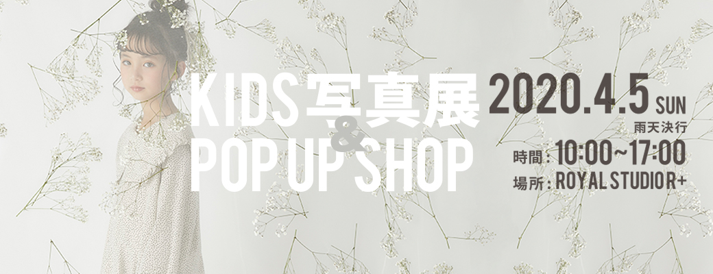 KIDS 写真展 & POP UP SHOP