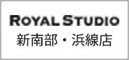 ROYALSTUDIO 新南部・浜線店
