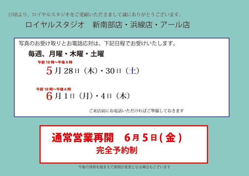 通常営業再開 6月5日(金) 完全予約制