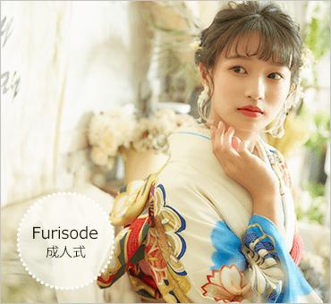 Furisode成人式